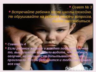 Совет № 3Встречайте ребенка после школы спокойно. Не обрушивайте на ребенка тыся
