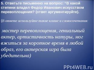 """5. Ответьте письменно на вопрос: """"В какой степени владел Федор Иванович искусств"""