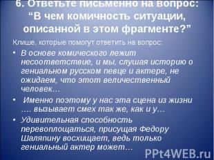 """6. Ответьте письменно на вопрос: """"В чем комичность ситуации, описанной в этом фр"""