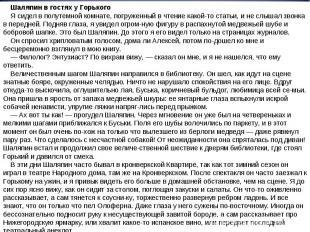 Шаляпин в гостях у ГорькогоЯ сидел в полутемной комнате, погруженный в чтение ка