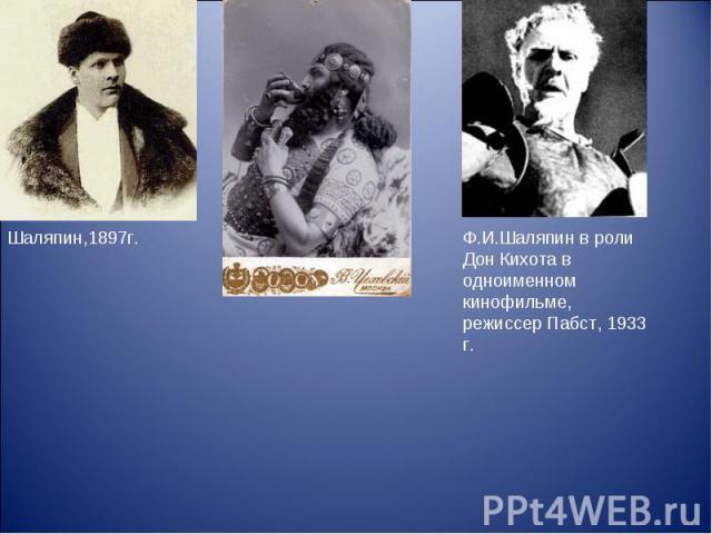Шаляпин,1897г. Ф.И.Шаляпин в роли Дон Кихота в одноименном кинофильме, режиссер Пабст, 1933 г.
