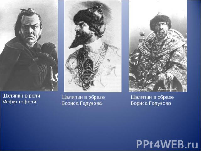 Шаляпин в роли МефистофеляШаляпин в образе Бориса ГодуноваШаляпин в образе Бориса Годунова
