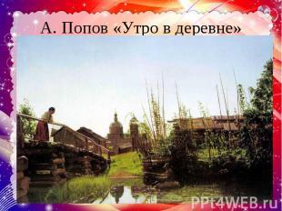А. Попов «Утро в деревне»