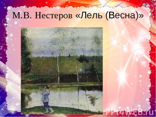 М.В. Нестеров «Лель (Весна)»