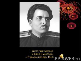 Константин Симонов «Живые и мертвые»«Открытое письмо» 1943 г.