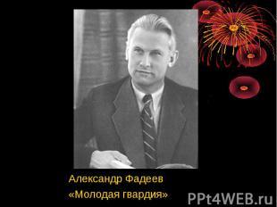 Александр Фадеев «Молодая гвардия»