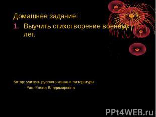 Домашнее задание:Выучить стихотворение военных лет. Автор: учитель русского язык
