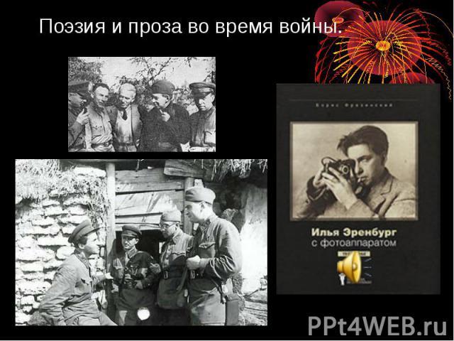 Поэзия и проза во время войны.