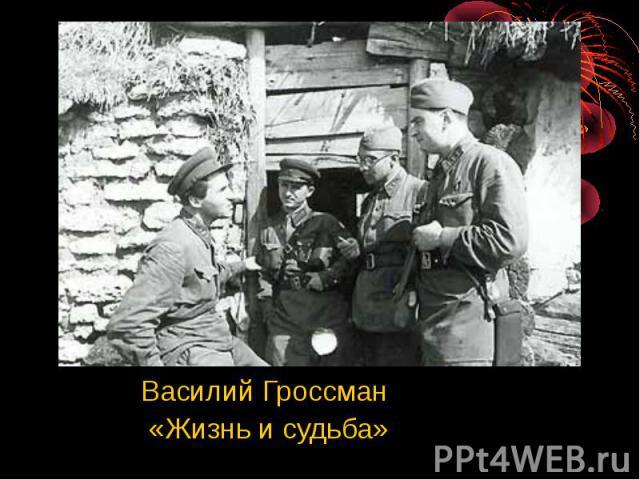 Василий Гроссман «Жизнь и судьба»