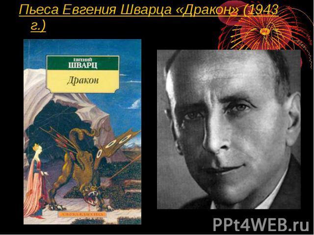 Пьеса Евгения Шварца «Дракон» (1943 г.)