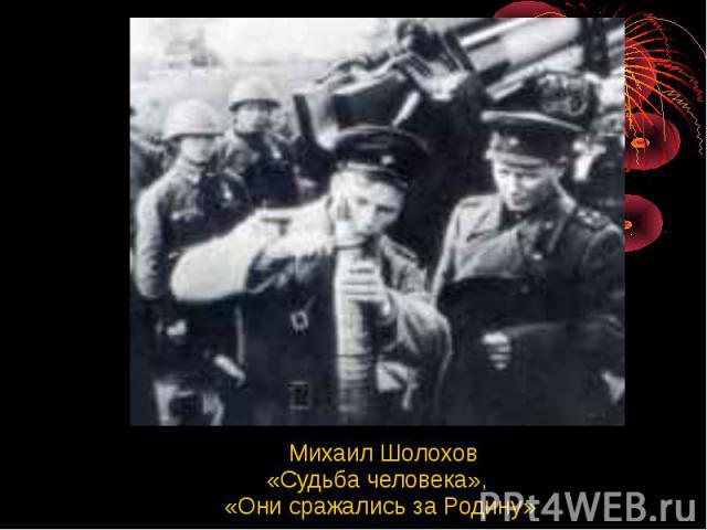 Михаил Шолохов«Судьба человека», «Они сражались за Родину»
