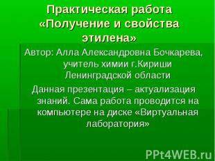 Практическая работа «Получение и свойства этилена» Автор: Алла Александровна Боч