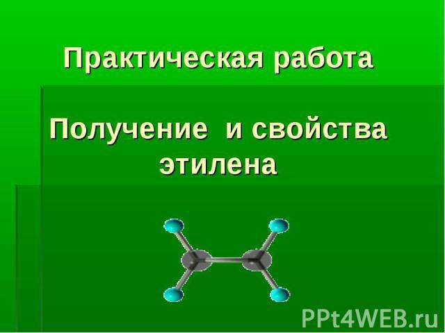 Практическая работаПолучение и свойства этилена