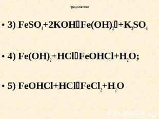 продолжение 3) FeSO4+2KOHFe(OH)2+K2SO44) Fe(OH)2+HClFeOHCl+H2O; 5) FeOHCl+HClFeC