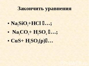 Закончить уравнения Na2SiO3+HCl …; Na2CO3+ H2SO4 …; CuS+ H2SO4(p)…
