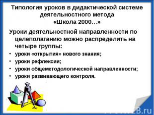 Типология уроков в дидактической системе деятельностного метода«Школа 2000…» Уро