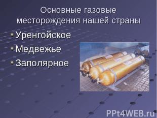 Основные газовые месторождения нашей страны Уренгойское Медвежье Заполярное