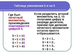 Таблица умножения 5 и на 5 Где был нечетный множитель, произведения оканчиваются