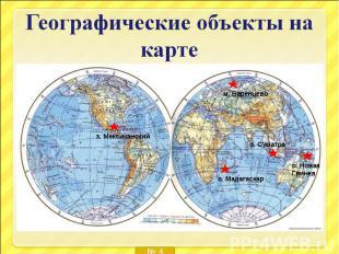 Географические объекты на карте