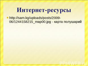 Интернет-ресурсы http://sam.kg/uploads/posts/2009-06/1244158215_map00.jpg - карт