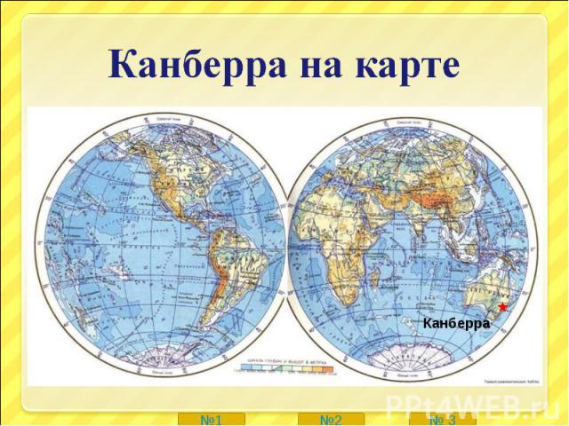 Канберра на карте