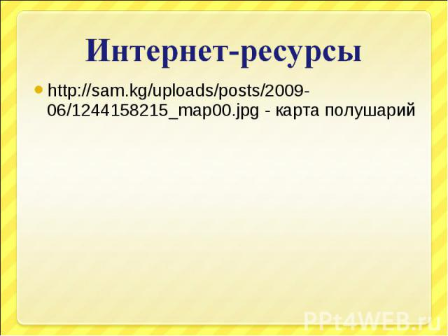 Интернет-ресурсы http://sam.kg/uploads/posts/2009-06/1244158215_map00.jpg - карта полушарий