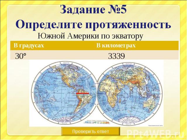 Задание №5Определите протяженность Южной Америки по экватору