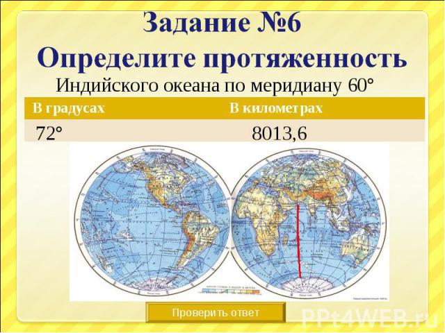 Задание №6Определите протяженность Индийского океана по меридиану 60°