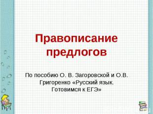 Правописание предлогов По пособию О. В. Загоровской и О.В. Григоренко «Русский я