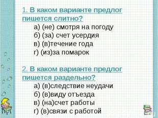 1.В каком варианте предлог пишется слитно?а)(не) смотря на погодуб