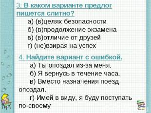 3.В каком варианте предлог пишется слитно?а)(в)целях безопасностиб