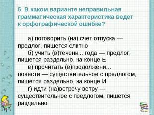 5.В каком варианте неправильная грамматическая характеристика ведет к орфографи
