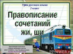 Урок русского языка2 класс Правописаниесочетаний жи, шиПрезентацию выполнила учи
