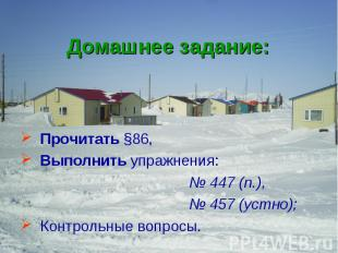 Домашнее задание: Прочитать §86,Выполнить упражнения: № 447 (п.), № 457 (устно);
