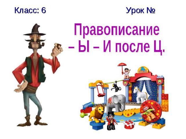 Правописание – Ы – И после Ц.