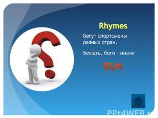Rhymes Бегут спортсмены разных стран.Бежать, беги – иначеrun