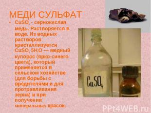 МЕДИ СУЛЬФАТ CuSO4 - сернокислая медь. Растворяется в воде. Из водных растворов