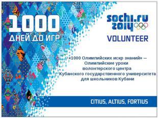 «1000 Олимпийских искр знаний» ─Олимпийские уроки волонтерского центра Кубанског