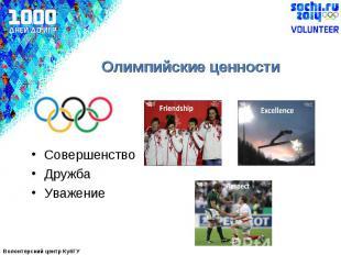 Олимпийские ценности СовершенствоДружба Уважение