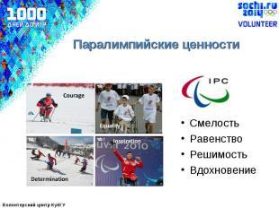 Паралимпийские ценности СмелостьРавенство Решимость Вдохновение