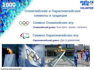 Олимпийские и Паралимпийские символы и традицииСимвол Олимпийских игрОлимпийский