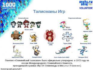 Талисманы Игр Понятие «Олимпийский талисман» было официально утверждено в 1972 г
