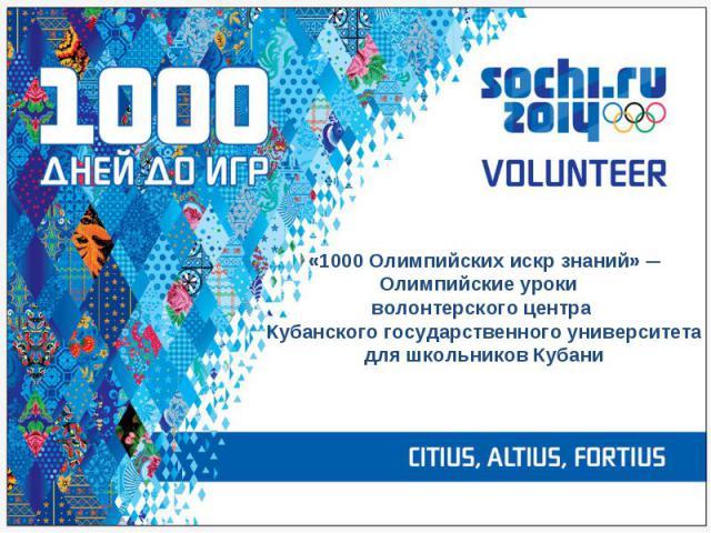 «1000 Олимпийских искр знаний» ─Олимпийские уроки волонтерского центра Кубанского государственного университетадля школьников Кубани