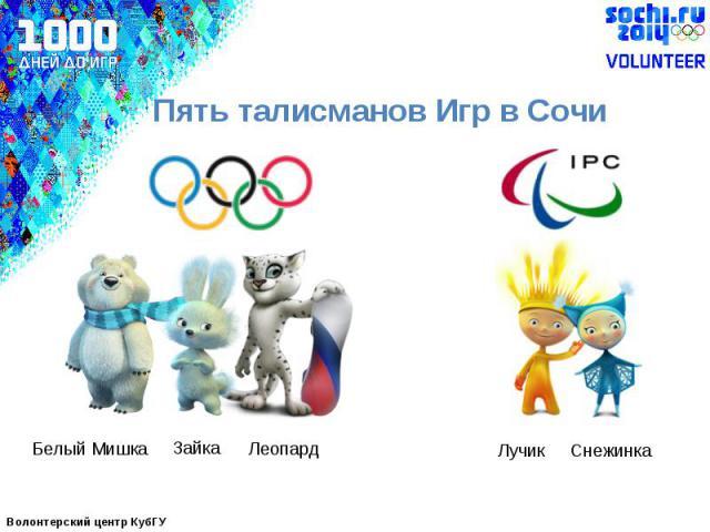 Пять талисманов Игр в Сочи