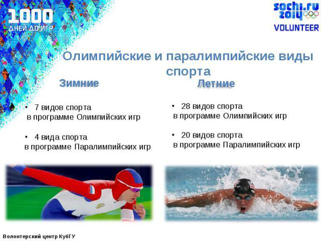 Олимпийские и паралимпийские виды спорта Зимние7 видов спорта в программе Олимпийских игр4 вида спорта в программе Паралимпийских игрЛетние 28 видов спорта в программе Олимпийских игр20 видов спорта в программе Паралимпийских игр