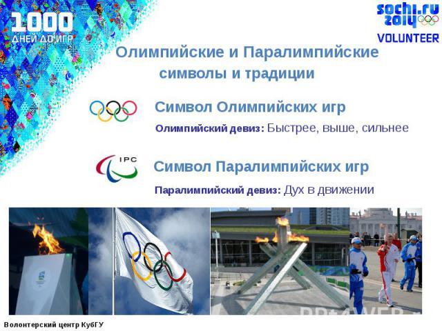 Олимпийские и Паралимпийские символы и традицииСимвол Олимпийских игрОлимпийский девиз: Быстрее, выше, сильнееСимвол Паралимпийских игрПаралимпийский девиз: Дух в движении