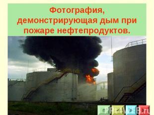 Фотография, демонстрирующая дым при пожаре нефтепродуктов.