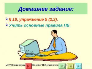 Домашнее задание: § 10, упражнение 5 (2,3).Учить основные правила ПБ