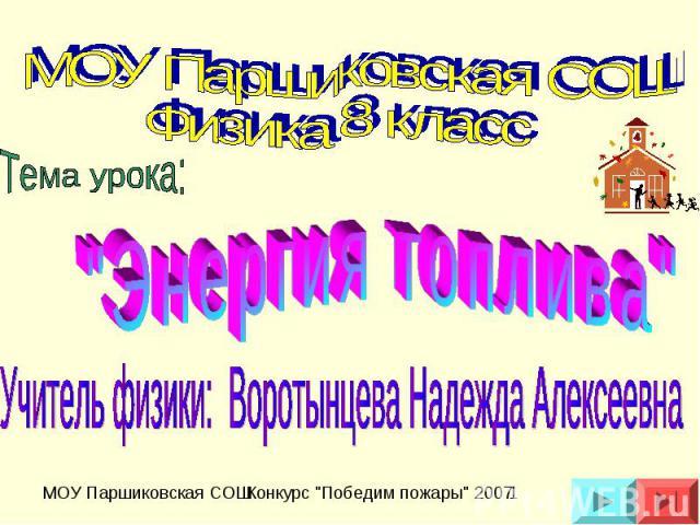 МОУ Паршиковская СОШФизика 8 класс Тема урока: