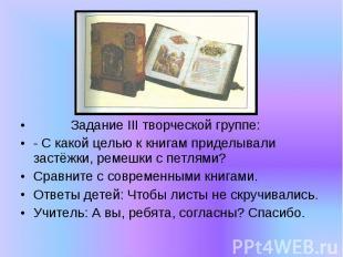 Задание III творческой группе:- С какой целью к книгам приделывали застёжки, рем
